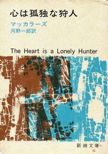 <<海外文学>> 心は孤独な狩人 / マッカラーズ/河野一郎