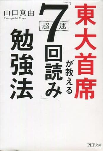 <<教育・育児>> 東大首席が教える超速「7回読み」勉強法 / 山口真由