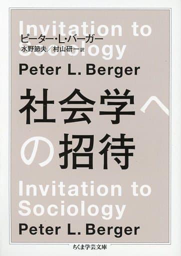 <<教育・育児>> 社会学への招待 / ピーター・L・バーガー
