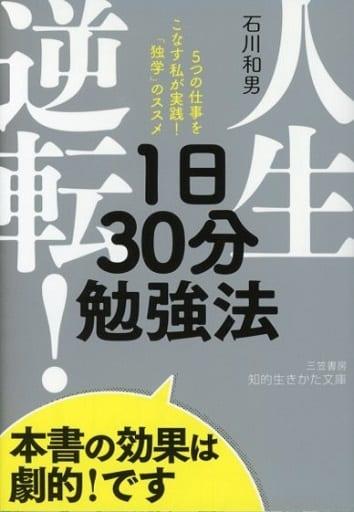 <<教育・育児>> 人生逆転!1日30分勉強法  / 石川和夫