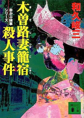 <<日本文学>> 木曽路妻籠宿殺人事件 赤かぶ検事シリーズ