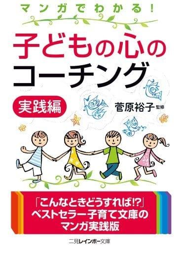 <<教育・育児>> マンガでわかる!子どもの心のコーチング 実践編  / 菅原裕子