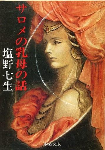 <<日本文学>> サロメの乳母の話