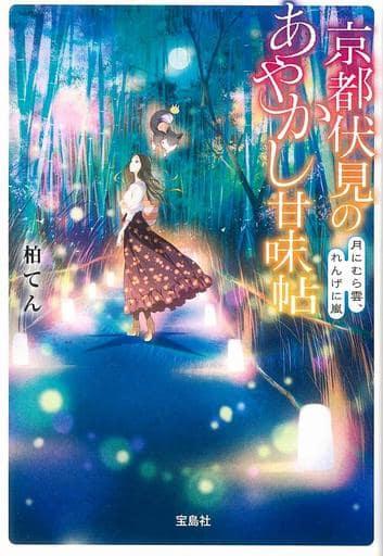 日本文学 京都伏見のあやかし甘味帖 3 月にむら雲、れんげに嵐 / 柏てん
