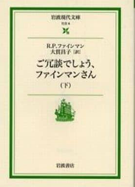 <<日本文学>> ご冗談でしょう、ファインマンさん 下 / リチャード・P・ファインマン