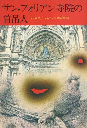 <<海外文学>> サン・フォリアン寺院の首吊人 / ジョルジュ・シムノン