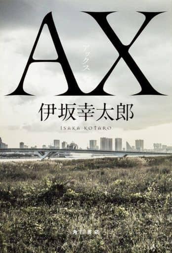 <<日本文学>>> AX アックス