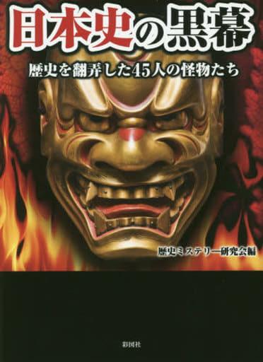 <<歴史・地理>> 日本史の黒幕 歴史を翻弄した45人の怪物たち