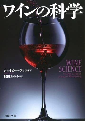<<製造工業>> ワインの科学