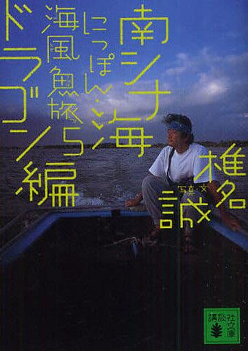<<日本文学>>> にっぽん・海風魚旅 5 南シナ海ドラ