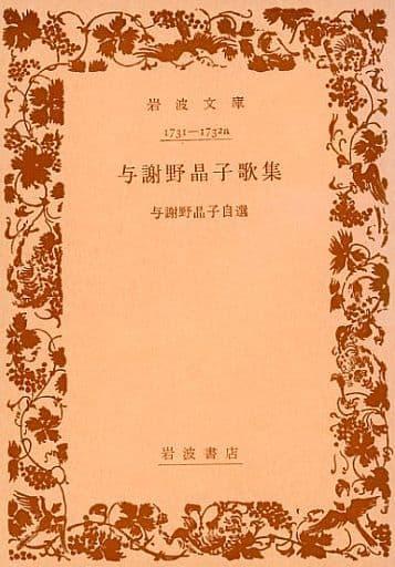 <<日本文学>>> 与謝野晶子歌集 与謝野晶子自選