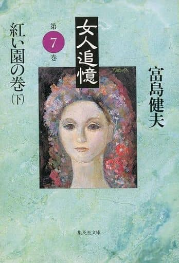 <<日本文学>> 女人追憶 第七巻 紅い園の巻 下