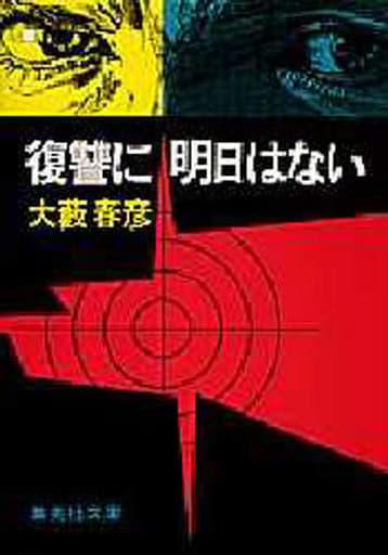 <<日本文学>> 復讐に明日はない