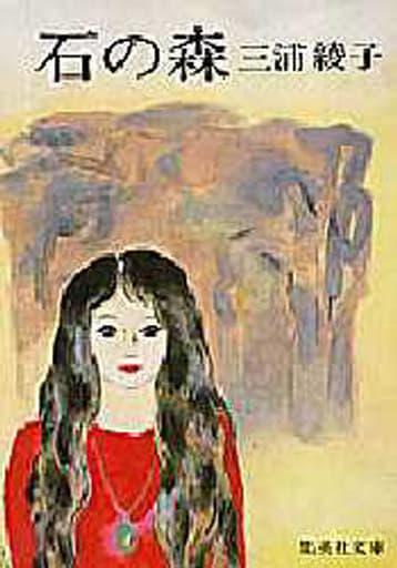 <<日本文学>>> 石の森