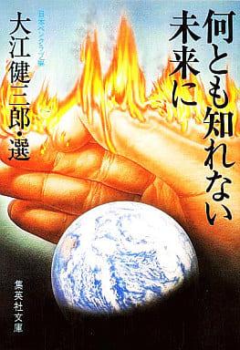 <<日本文学>> 何とも知れない未来に