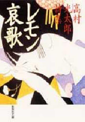<<日本文学>>> レモン哀歌 高村光太郎詩集