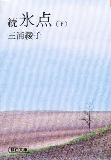 <<日本文学>>> 続・氷点 下