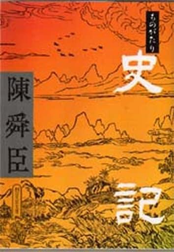 <<日本文学>>> ものがたり 史記