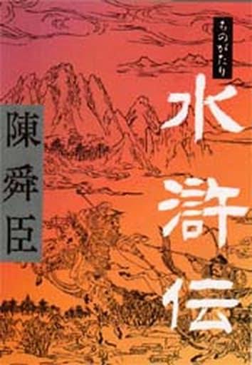 <<日本文学>> ものがたり 水滸伝