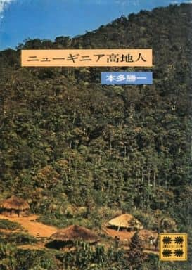 <<風俗習慣・民俗学・民族学>> ニューギニア高地人
