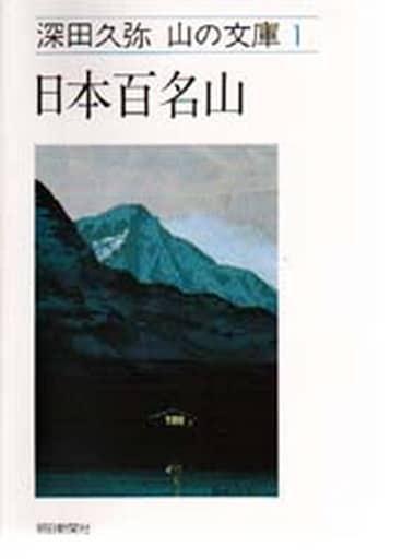 <<地理・地誌・紀行>> 日本百名山