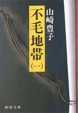 <<日本文学>>> 不毛地帯1