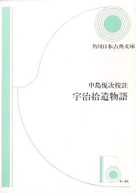 <<日本文学>>> 宇治拾遺物語