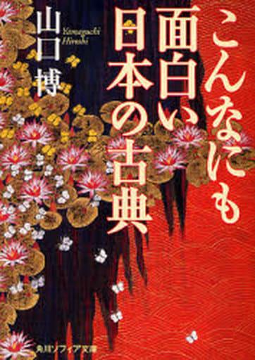 <<日本文学>> こんなにも面白い日本の古典
