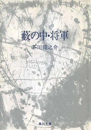 <<日本文学>> 薮の中・将軍 改版