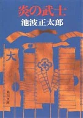 <<日本文学>>> 炎の武士
