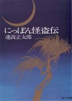 <<日本文学>>> にっぽん怪盗伝