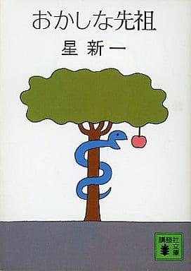 <<日本文学>>> おかしな先祖