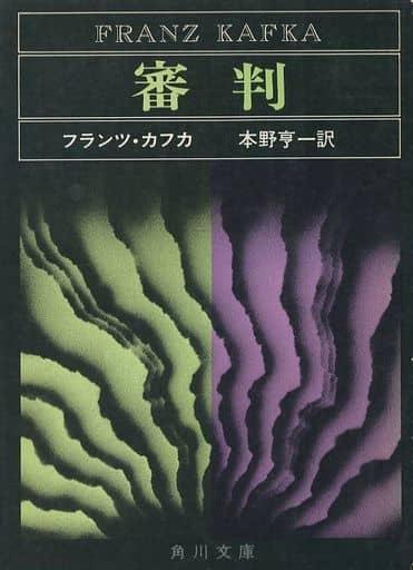 <<海外文学>> 審判 / フランツ・カフカ