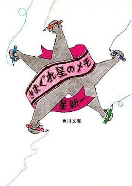 <<日本文学>>> きまぐれ星のメモ