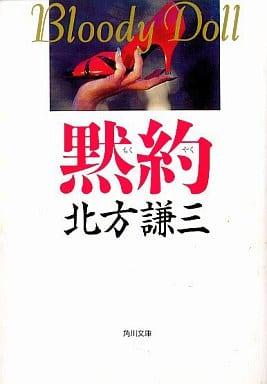 <<日本文学>> 黙約 ブラディ・ドール 6