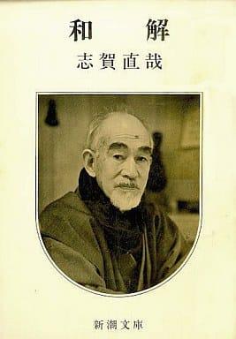 <<日本文学>>> 和解
