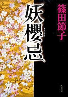 <<日本文学>> 妖櫻忌