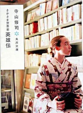 <<日本文学>>> さかさま世界史 英雄伝 改版
