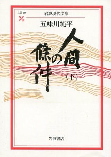 <<日本文学>>> 人間の條件 下