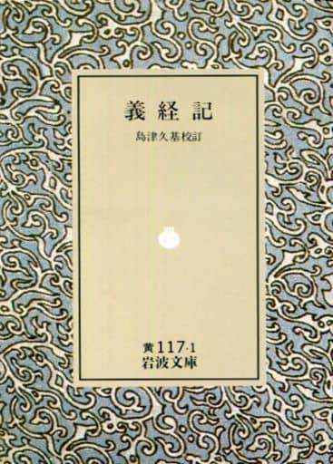 <<日本文学>>> 義経記