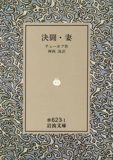 <<ロシア・ソビエト文学>> 決闘・妻