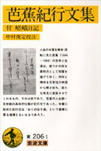 <<日本文学>>> 芭蕉紀行文集