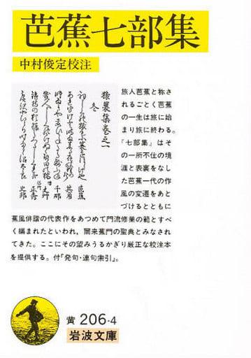<<日本文学>>> 芭蕉七部集