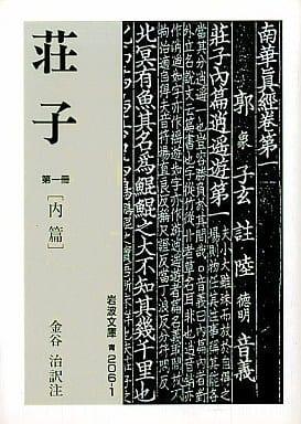 <<東洋思想>> 荘子 第1冊