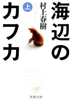 <<日本文学>>> 海辺のカフカ (上)