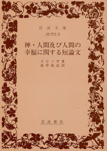 <<政治・経済・社会>> 神・人間及び人間の幸福に関する短論文 / スピノザ
