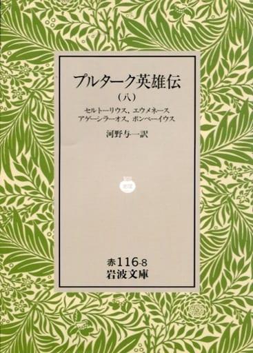 <<伝記>> プルターク英雄伝 8