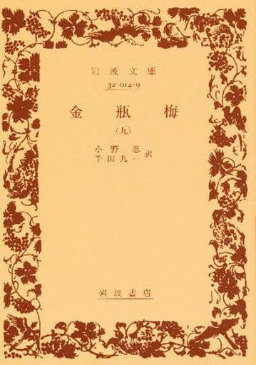 <<中国文学>> 金瓶梅 9 文庫赤 14- 9