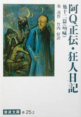 <<中国文学>> 阿Q正伝