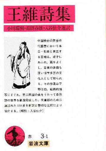 <<中国文学>> 王維詩集